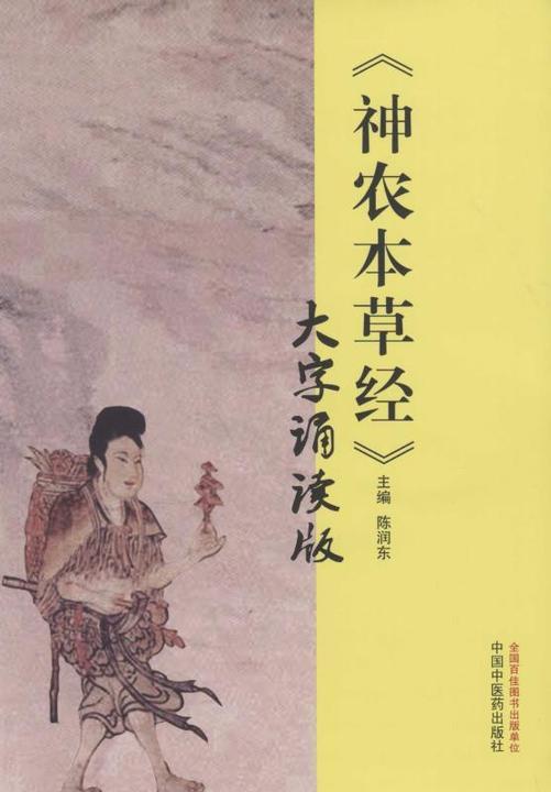 神农本草经:大字诵读版