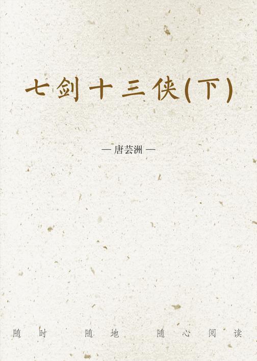 七剑十三侠(下)