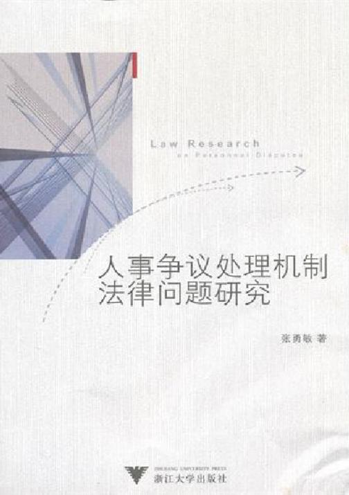 人事争议处理机制法律问题研究