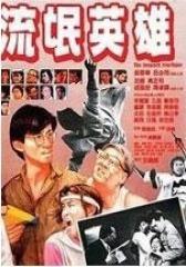 流氓英雄 粤语(影视)
