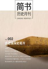 简书历史月刊002·古迹情深史笔冷