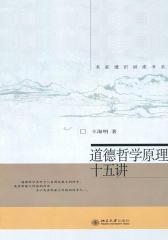 道德哲学原理十五讲(名家通识讲座书系)