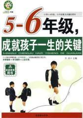 5-6年级,成就孩子一生的关键(试读本)