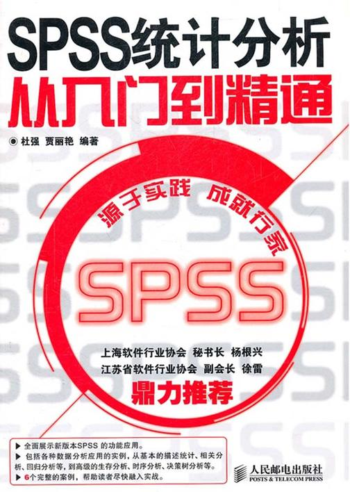 SPSS统计分析从入门到精通