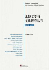 比较文学与文化研究丛刊2