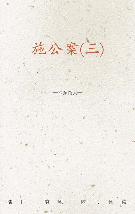 施公案(三)