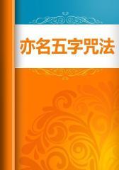 金刚顶经瑜伽文殊师利菩萨法一品(亦名五字咒法)