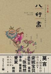 八行书(试读本)