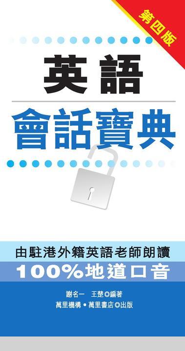 英語會話寶典(仅适用PC阅读)