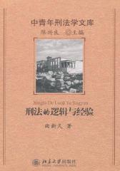 刑法的逻辑与经验(中青年刑法学文库)