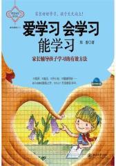 爱学习 会学习 能学习:家长辅导孩子学习的有效方法(试读本)