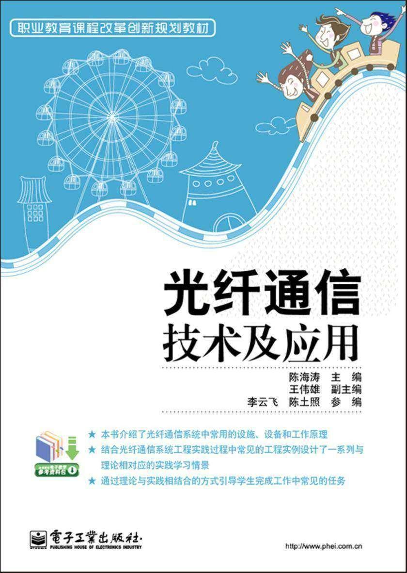 光纤通信技术及应用