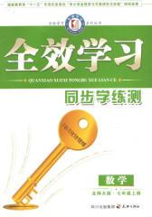 全效学习系列丛书:数学·北师大版·七年级上册(仅适用PC阅读)