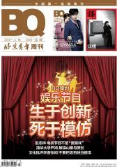北京青年 周刊 2011年47期(电子杂志)(仅适用PC阅读)
