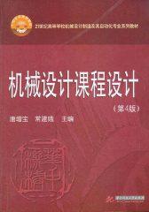 机械设计课程设计(第4版)