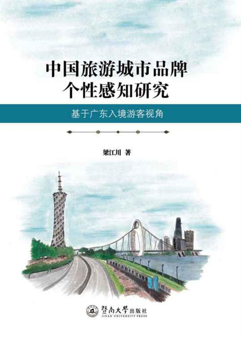 中国旅游城市品牌个性感知研究:基于广东入境游客视角