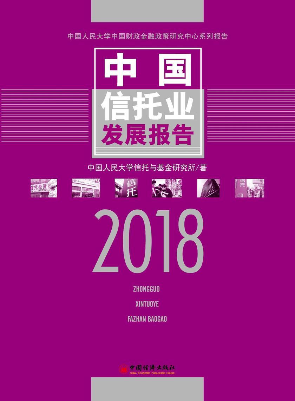 中国信托业发展报告(2018)