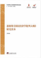 恩格斯《国民经济学批判大纲》研究读本