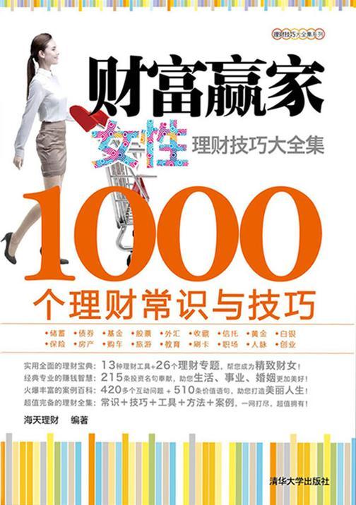 财富赢家:女性理财技巧大全集-1000个理财常识与技巧