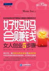 好妈妈会赚钱:女人创业5步骤(试读本)(仅适用PC阅读)