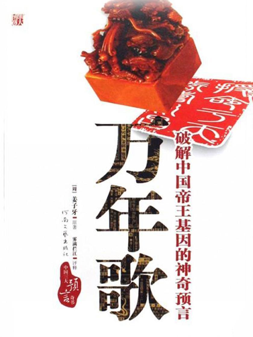 万年歌-破解中国帝王基因的神奇预言