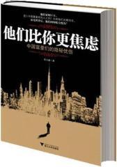 他们比你更焦虑:中国富豪们的隐秘忧伤