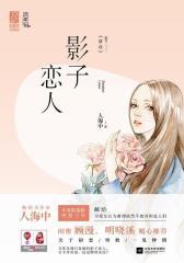 影子恋人(试读本)