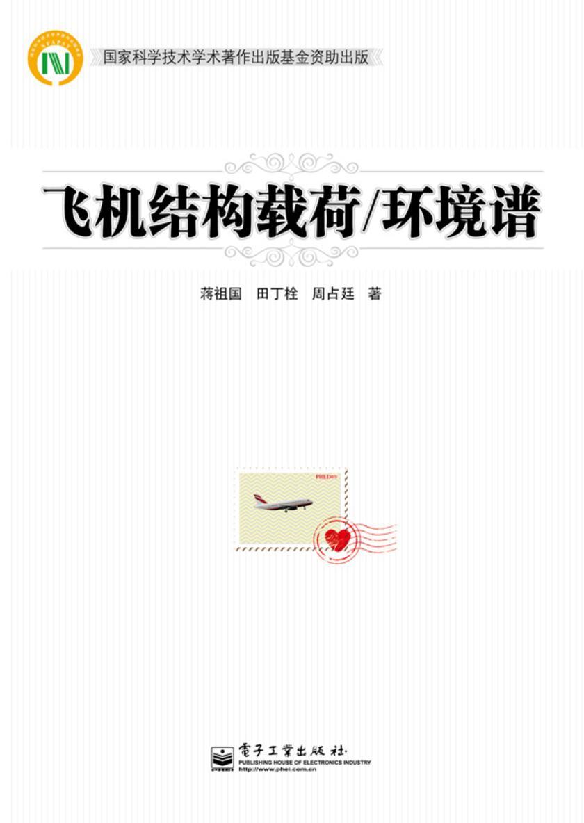 飞机结构载荷/环境谱