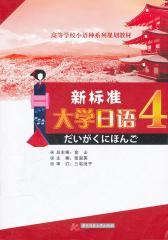 新标准大学日语(第四册)(仅适用PC阅读)