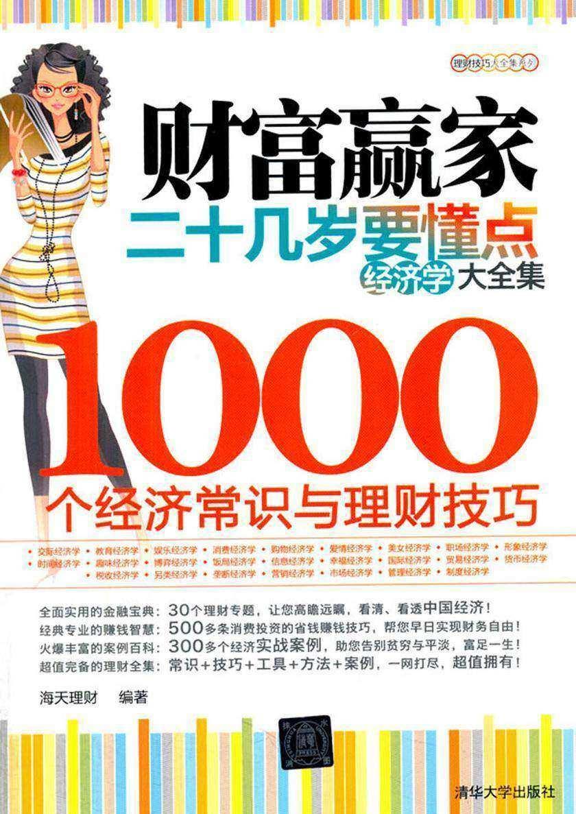 财富赢家:二十几岁要懂点经济学大全集-1000个经济常识与理财技巧