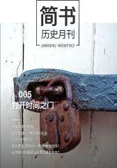 简书历史月刊005·打开时间之门