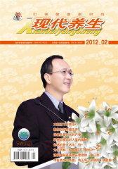 现代养生·下半月 月刊 2012年02期(电子杂志)(仅适用PC阅读)