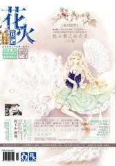 花火B-2012-07期(电子杂志)
