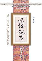 边缘叙事:2006—2011年中国少数民族文化现象评析