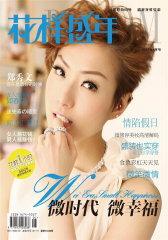花样盛年 月刊 2012年04期(电子杂志)(仅适用PC阅读)