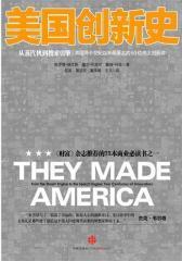美国创新史(试读本)