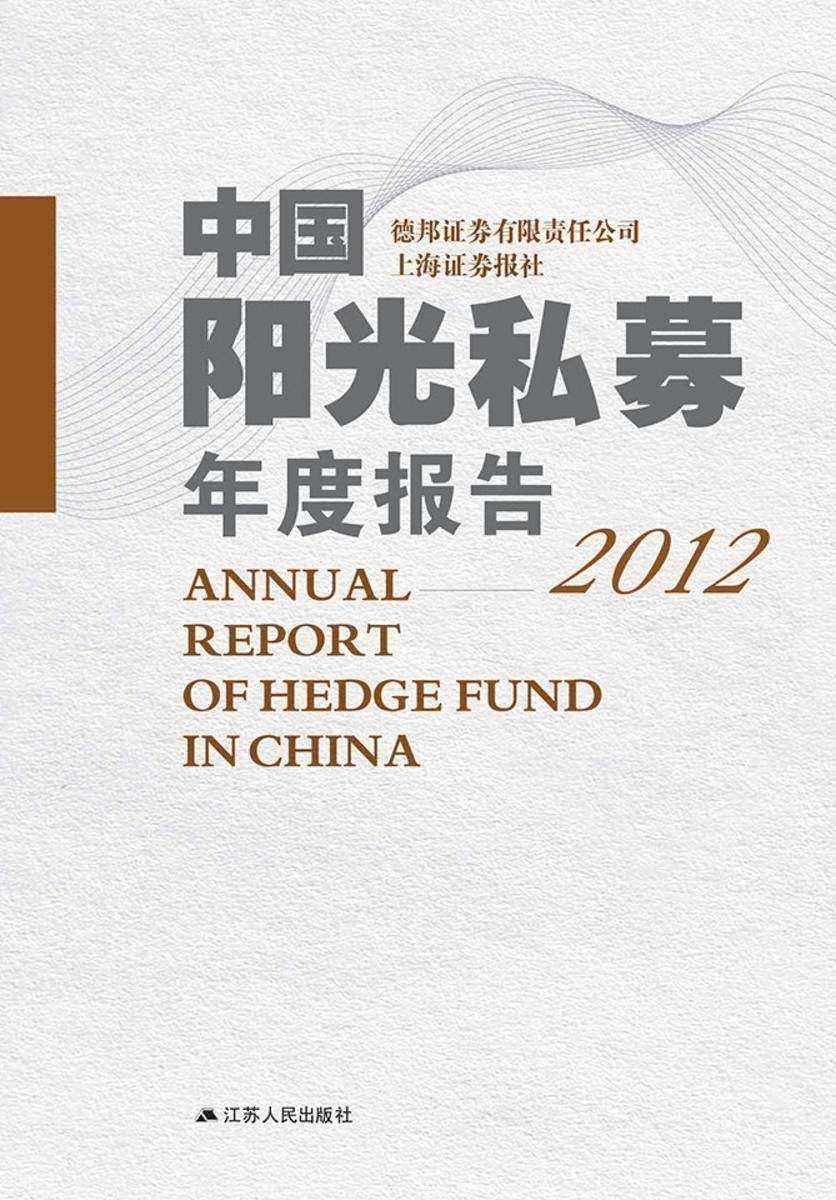 中国阳光私募年度报告2012