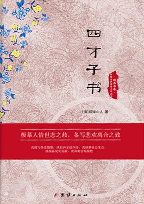 经典书香.中国古典世情小说丛书:四才子书