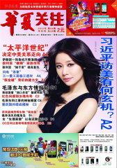 华夏关注 半月刊 2012年04期(电子杂志)(仅适用PC阅读)