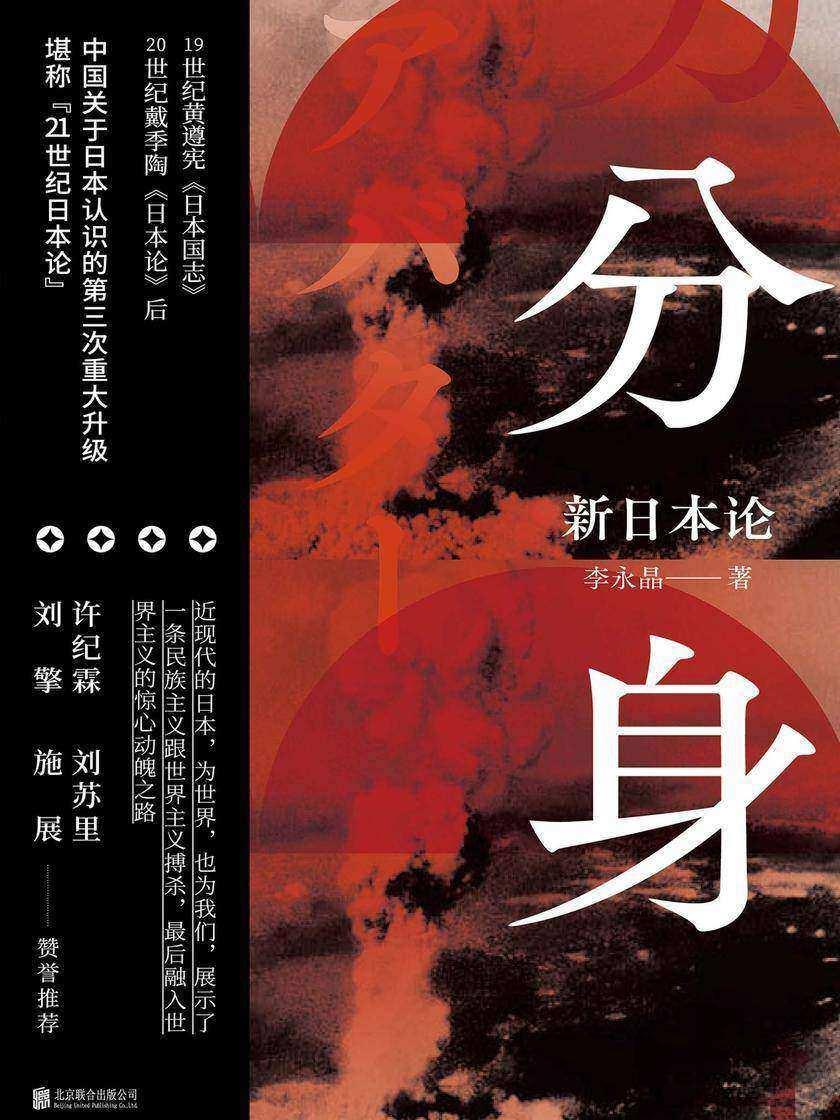 分身:新日本论
