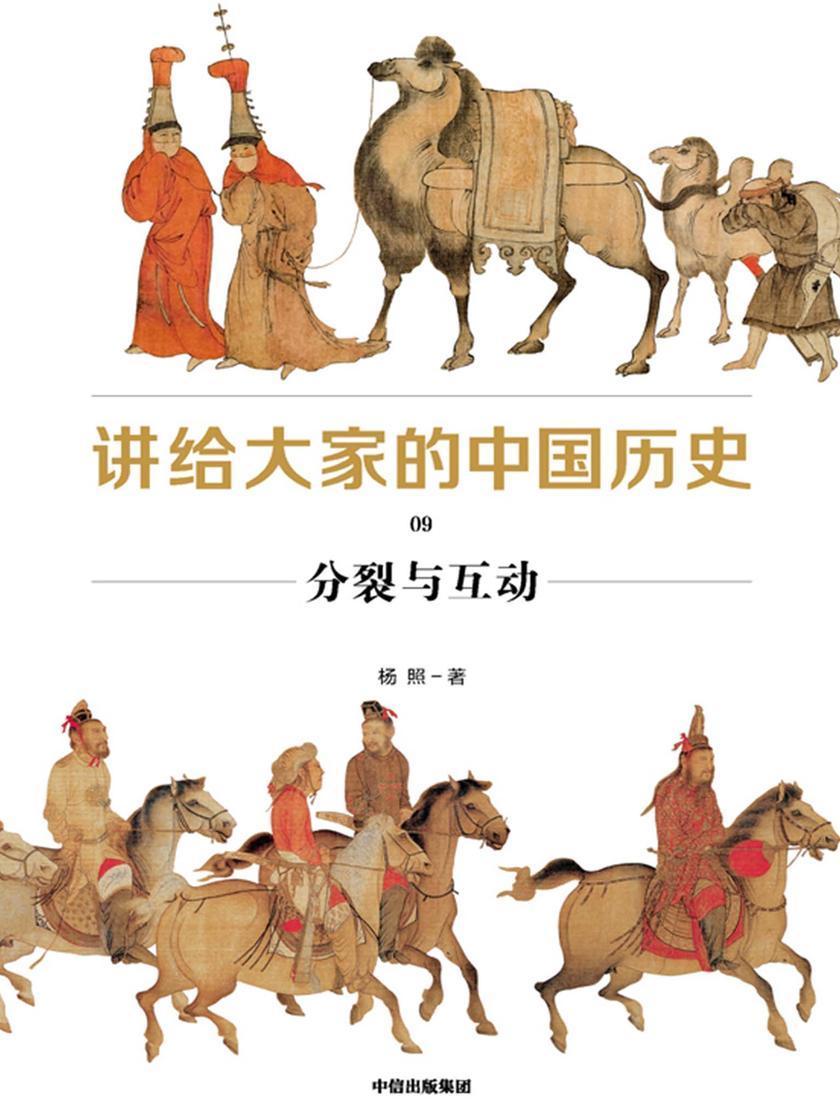 讲给大家的中国历史9:分裂与互动