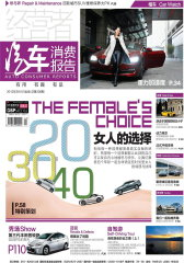 经营者·汽车消费报告 月刊 2012年03期(电子杂志)(仅适用PC阅读)