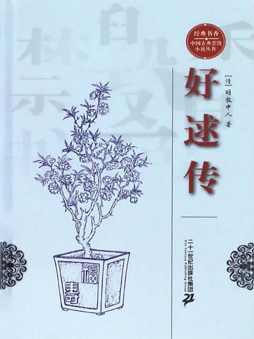经典书香.中国古典禁毁小说丛书—好逑传