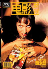 电影世界 月刊 2012年02期(电子杂志)(仅适用PC阅读)