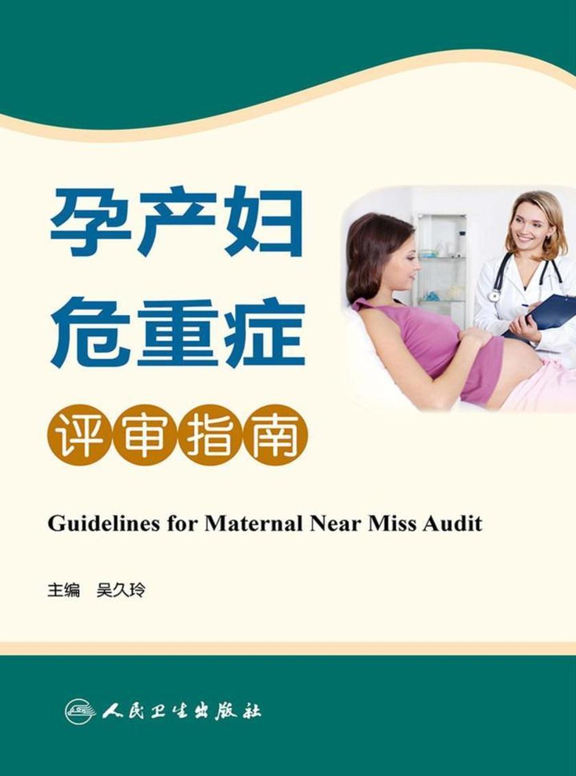 孕产妇危重症评审指南
