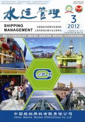 水运管理 月刊 2012年03期(电子杂志)(仅适用PC阅读)