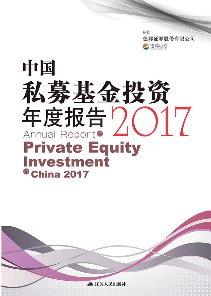 中国私募基金投资年度报告2017