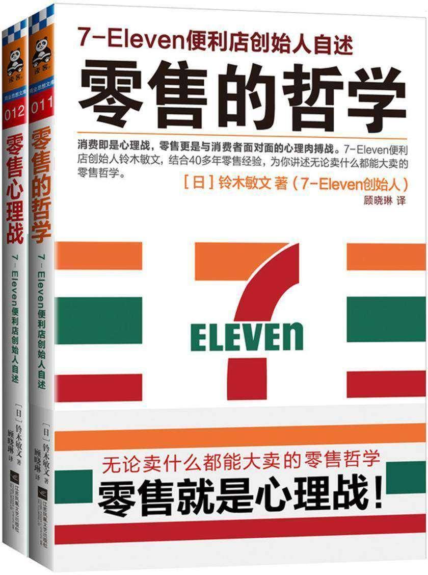 零售哲学系列:7-11便利店创始人自述(套装共2册)(团购电话400-106-6666转6)(试读本)
