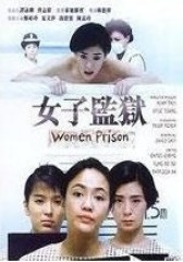 女子监狱(影视)