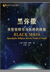 黑弥撒:末世信仰与乌托邦的终结